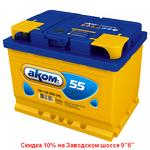 Аккумулятор АКОМ 6СТ-55 п.п.