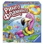 Настольная игра Ravensburger Ринго Фламинго (22251)