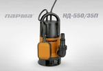 Парма НД-550/35П Насос дренажный  для грязной воды