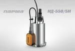 Парма НД-550/5Н Насос дренажный для чистой воды