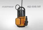 Парма НД-550/5П Насос дренажный для чистой воды