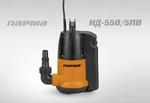 Парма НД-550/5ПВ Насос дренажный для чистой воды